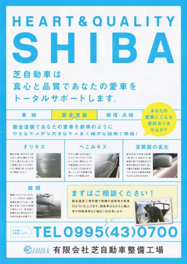shiba02